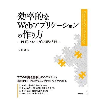 効率的なWebアプリケーションの作り方―PHPによるモダン開発入門 [単行本]