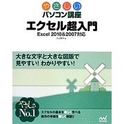 エクセル超入門―Excel2010&2007対応(やさしいパソコン講座) [単行本]