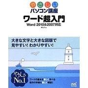 ワード超入門―Word2010&2007対応(やさしいパソコン講座) [単行本]