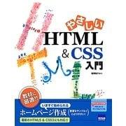 やさしいHTML&CSS入門 [単行本]