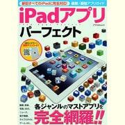 iPadアプリパーフェクト-各ジャンルのマストアプリを完全網羅(アスペクトムック) [ムックその他]
