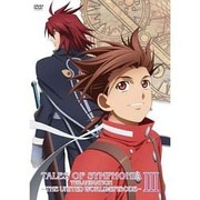 OVA テイルズ オブ シンフォニア THE ANIMATION 世界統合編 第3巻