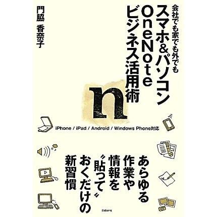 スマホ&パソコンOneNoteビジネス活用術 [単行本]