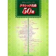 クラシック名曲50選(やさしいピアノ・ソロ) [単行本]