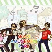 WAO! AMUSEMENT PARK 第4弾「バンドやろうぜ!編」
