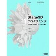 Stage3Dプログラミング―GPUを使ったFlash 3Dコンテンツ制作 [単行本]