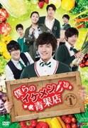 僕らのイケメン青果店 DVD-BOX1
