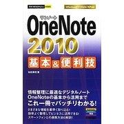 OneNote 2010基本&便利技(今すぐ使えるかんたんmini) [単行本]