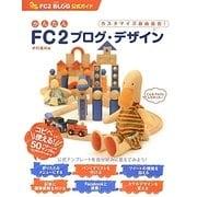 かんたんFC2ブログ・デザイン―FC2ブログ公式ガイド [単行本]