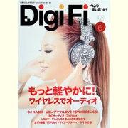 """DigiFi No.6 (2012 MAY)-今より""""良い音""""を!(別冊ステレオサウンド) [ムックその他]"""