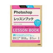 Photoshopレッスンブック―Photoshop CS6/CS5/CS4/CS3/CS2/CS対応 [単行本]
