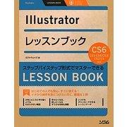 Illustratorレッスンブック―Illustrator CS6/CS5/CS4/CS3/CS2/CS対応 [単行本]