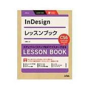 InDesignレッスンブック―InDesign CS6/CS5.5/CS5/CS4/CS3対応 [単行本]
