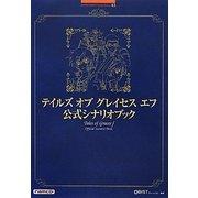 テイルズ・オブ・グレイセス・エフ公式シナリオブック(BANDAI NAMCO Games Books) [単行本]