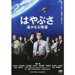 映画 はやぶさ JAXA 堤幸彦 「はやぶさ」を成功へと導いた