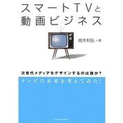 スマートTVと動画ビジネス―次世代メディアをデザインするのは誰か? [単行本]