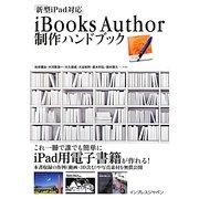 iBooks Author制作ハンドブック―新型iPad対応 [単行本]