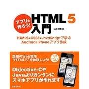 アプリを作ろう!HTML5入門―HTML5+CSS3+JavaScriptで学ぶAndroid/iPhoneアプリ作成 [単行本]