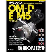 オリンパスOM-D E-M5 WORLD-銘機OM復活(日本カメラMOOK) [ムックその他]