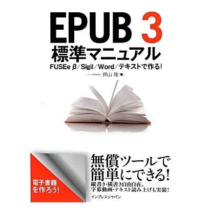 EPUB3標準マニュアル―FUSEe β/Sigil/Word/テキストで作る! [単行本]