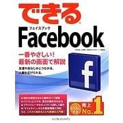 できるFacebook 最新版(できるシリーズ) [単行本]
