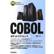 COBOLポケットリファレンス [単行本]