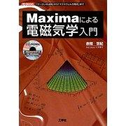 Maximaによる電磁気学入門(I・O BOOKS) [単行本]