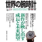 世界の腕時計 NO.112(ワールド・ムック 932) [ムックその他]