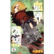 血界戦線 5(ジャンプコミックス) [コミック]