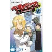 べるぜバブ 16(ジャンプコミックス) [コミック]