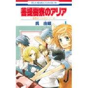菩提樹寮のアリア 1(花とゆめCOMICS 金色のコルダシリーズ) [コミック]