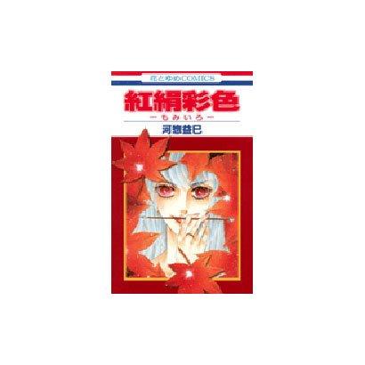 紅絹彩色(もみいろ)(花とゆめCOMICS) [コミック]