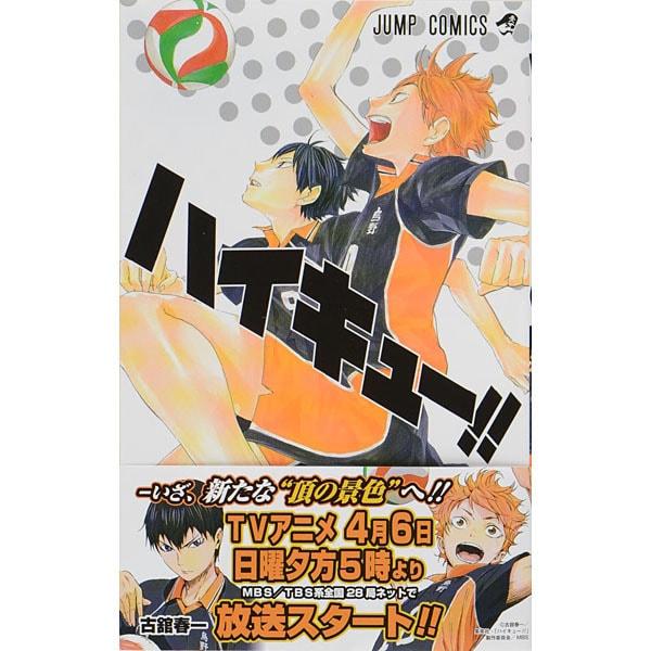ハイキュー!! 1(ジャンプコミックス) [コミック]