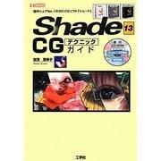 Shade13 CGテクニックガイド(I・O BOOKS) [単行本]