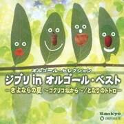 ジブリ in オルゴール・ベスト -さよならの夏~コクリコ坂から~/となりのトトロ- (オルゴール・セレクション)