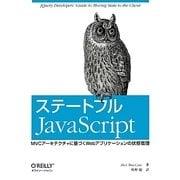 ステートフルJavaScript―MVCアーキテクチャに基づくWebアプリケーションの状態管理 [単行本]