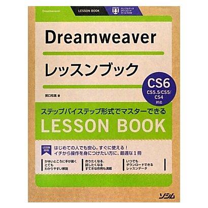 Dreamweaverレッスンブック―Dreamweaver CS6/CS5.5/CS5/CS4対応 [単行本]