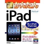 今すぐ使えるかんたんiPad―新しいiPad/iPad2対応 [単行本]