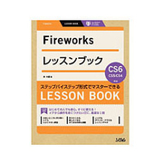 Fireworksレッスンブック―Fireworks CS6/CS5/CS4対応 [単行本]