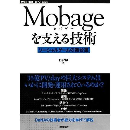 Mobageを支える技術―ソーシャルゲームの舞台裏(WEB+DB PRESS plusシリーズ) [単行本]