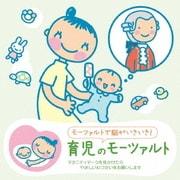 赤ちゃんクラシック 育児のモーツァルト