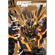 グレートメカニックDX 21 (2012 SUMMER)(双葉社ムック) [ムックその他]