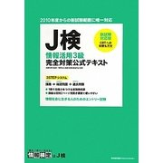 J検情報活用3級完全対策公式テキスト―新試験対応版 [単行本]