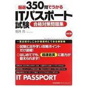 厳選350問でうかるITパスポート試験合格対策問題集 改訂版 [単行本]