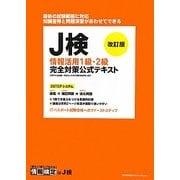 J検情報活用1級・2級完全対策公式テキスト 改訂版 [単行本]