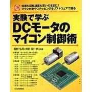 実験で学ぶDCモータのマイコン制御術(メカトロ・シリーズ) [単行本]