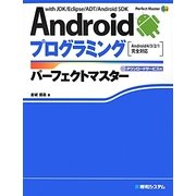 Androidプログラミングパーフェクトマスター―Android4/3/2/1完全対応(Perfect Master SERIES) [単行本]