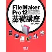FileMaker Pro 12基礎講座for Win/Mac [単行本]