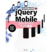 jQuery Mobileスマートフォンアプリ開発―Android/iPhone/Windows Phone対応 [単行本]