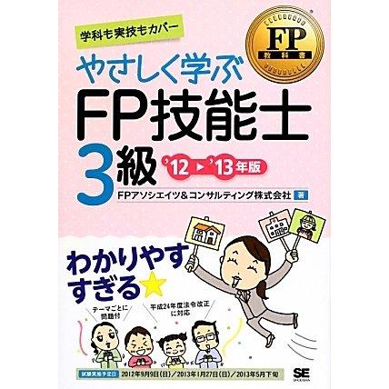 やさしく学ぶFP技能士3級〈'12~'13年版〉(FP教科書) [単行本]